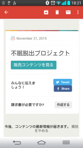 Screenshot_2015-11-21-18-21-31