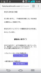 Screenshot_2015-11-21-18-48-57