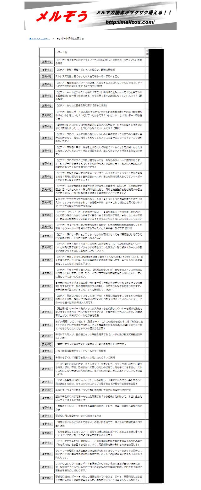 repor_list02