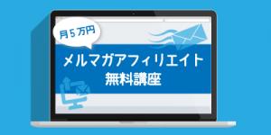 月5万円メルマガアフィリエイト講座