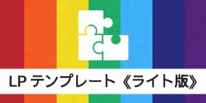 lpテンプレート【ライト版】